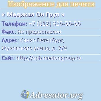 Медикал Он Груп по адресу: Санкт-Петербург, Жуковского улица, д. 7/9