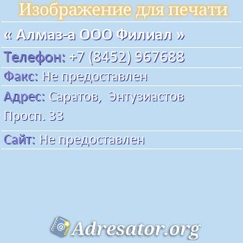 Алмаз-а ООО Филиал по адресу: Саратов,  Энтузиастов Просп. 33