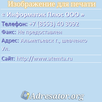 Информатик Плюс ООО по адресу: Альметьевск г., шевченко Ул.