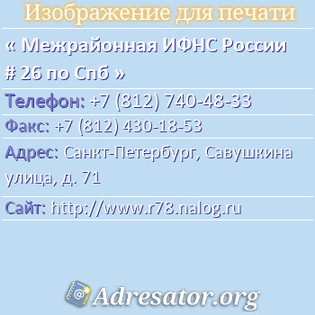 Межрайонная ИФНС России # 26 по Спб по адресу: Санкт-Петербург, Савушкина улица, д. 71