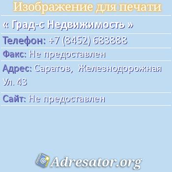 Град-с Недвижимость по адресу: Саратов,  Железнодорожная Ул. 43