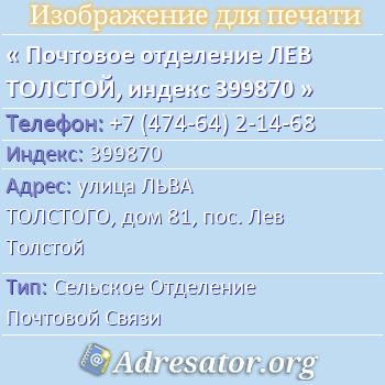 Почтовое отделение ЛЕВ ТОЛСТОЙ, индекс 399870 по адресу: улицаЛЬВА ТОЛСТОГО,дом81,пос. Лев Толстой