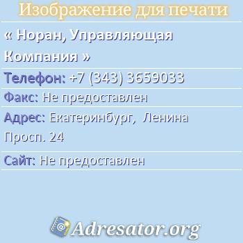 Норан, Управляющая Компания по адресу: Екатеринбург,  Ленина Просп. 24