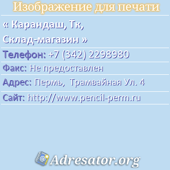 Карандаш, Тк, Склад-магазин по адресу: Пермь,  Трамвайная Ул. 4