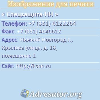 Спецзащита-НН по адресу: Нижний Новгород г., Крылова улица, д. 18, помещение 1