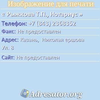 Рыжкова Т.П., Нотариус по адресу: Казань,  Николая ершова Ул. 8