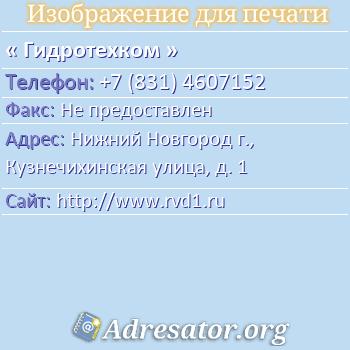 Гидротехком по адресу: Нижний Новгород г., Кузнечихинская улица, д. 1