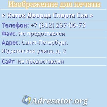 Каток Дворца Спорта Ска по адресу: Санкт-Петербург, Ждановская улица, д. 2