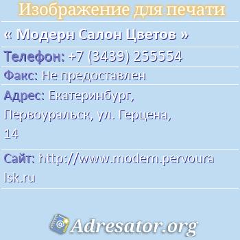 Модерн Салон Цветов по адресу: Екатеринбург,  Первоуральск, ул. Герцена, 14