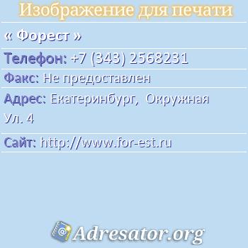 Форест по адресу: Екатеринбург,  Окружная Ул. 4