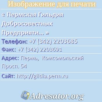 Пермская Гильдия Добросовестных Предприятий, Нп по адресу: Пермь,  Комсомольский Просп. 54