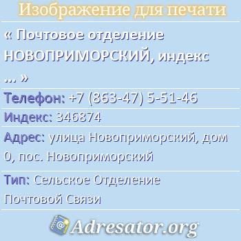 Почтовое отделение НОВОПРИМОРСКИЙ, индекс 346874 по адресу: улицаНовоприморский,дом0,пос. Новоприморский