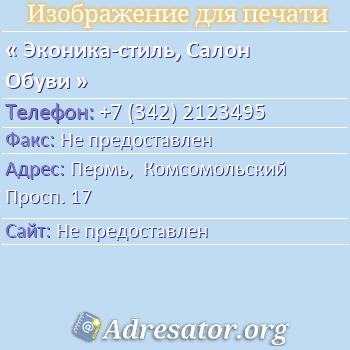 Эконика-стиль, Салон Обуви по адресу: Пермь,  Комсомольский Просп. 17