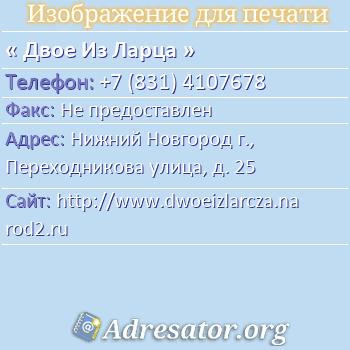 Двое Из Ларца по адресу: Нижний Новгород г., Переходникова улица, д. 25