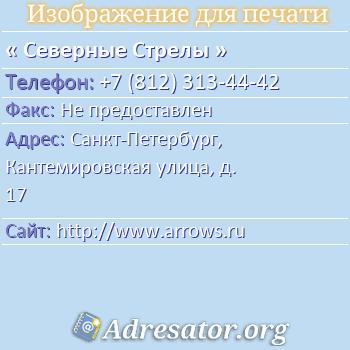 Северные Стрелы по адресу: Санкт-Петербург, Кантемировская улица, д. 17