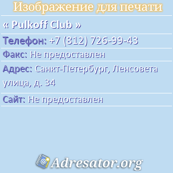 Pulkoff Club по адресу: Санкт-Петербург, Ленсовета улица, д. 34