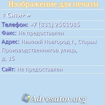 Сити+ по адресу: Нижний Новгород г., Старых Производственников улица, д. 15
