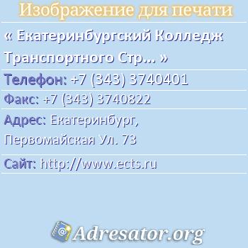 Екатеринбургский Колледж Транспортного Строительства по адресу: Екатеринбург,  Первомайская Ул. 73
