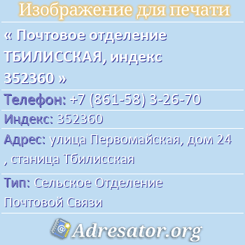 Почтовое отделение ТБИЛИССКАЯ, индекс 352360 по адресу: улицаПервомайская,дом24,станица Тбилисская