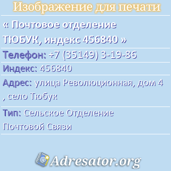 Почтовое отделение ТЮБУК, индекс 456840 по адресу: улицаРеволюционная,дом4,село Тюбук