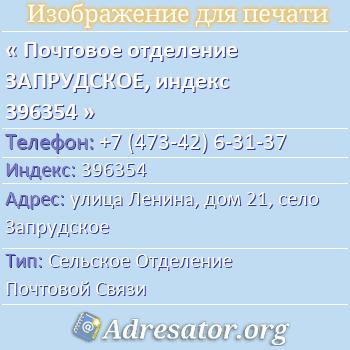Почтовое отделение ЗАПРУДСКОЕ, индекс 396354 по адресу: улицаЛенина,дом21,село Запрудское