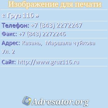 Груз 116 по адресу: Казань,  Маршала чуйкова Ул. 2