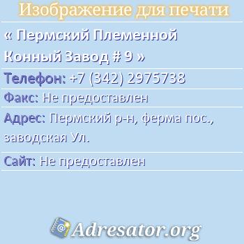 Пермский Племенной Конный Завод # 9 по адресу: Пермский р-н, ферма пос., заводская Ул.