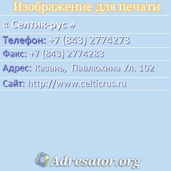 Селтик-рус по адресу: Казань,  Павлюхина Ул. 102