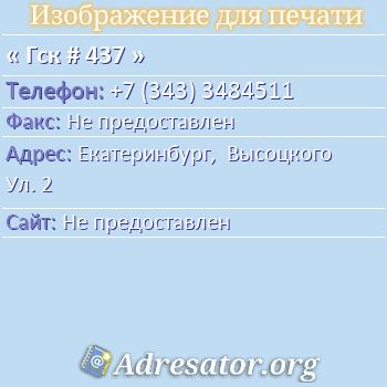 Гск # 437 по адресу: Екатеринбург,  Высоцкого Ул. 2