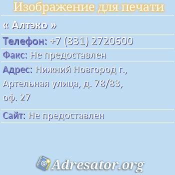 Алтэко по адресу: Нижний Новгород г., Артельная улица, д. 78/83, оф. 27