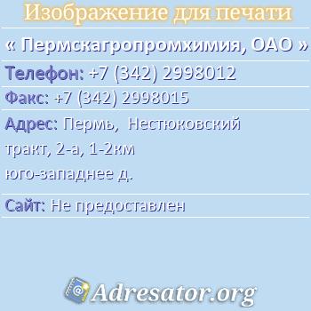 Пермскагропромхимия, ОАО по адресу: Пермь,  Нестюковский тракт, 2-а, 1-2км юго-западнее д.