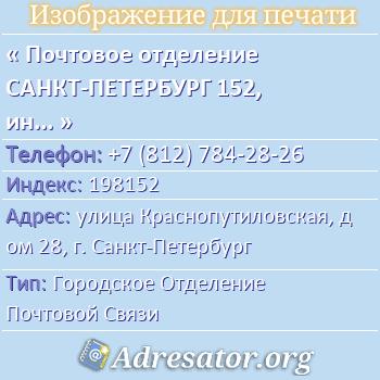 Почтовое отделение САНКТ-ПЕТЕРБУРГ 152, индекс 198152 по адресу: улицаКраснопутиловская,дом28,г. Санкт-Петербург