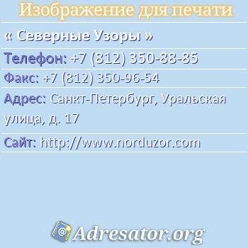 Северные Узоры по адресу: Санкт-Петербург, Уральская улица, д. 17