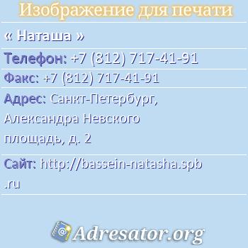 Наташа по адресу: Санкт-Петербург, Александра Невского площадь, д. 2