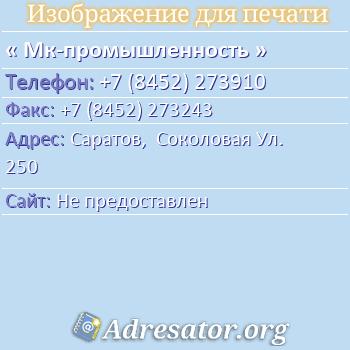 Мк-промышленность по адресу: Саратов,  Соколовая Ул. 250