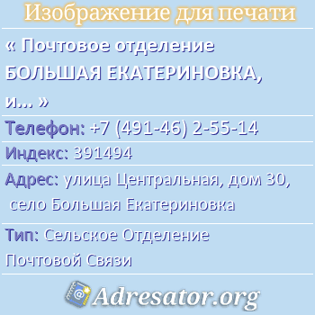Почтовое отделение БОЛЬШАЯ ЕКАТЕРИНОВКА, индекс 391494 по адресу: улицаЦентральная,дом30,село Большая Екатериновка