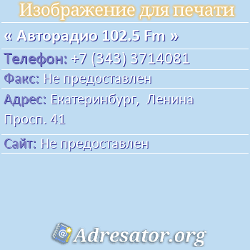 Авторадио 102.5 Fm по адресу: Екатеринбург,  Ленина Просп. 41