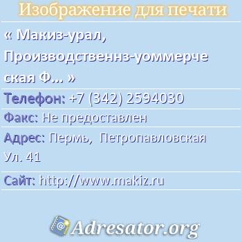 Макиз-урал, Производственнз-уоммерческая Фирма по адресу: Пермь,  Петропавловская Ул. 41