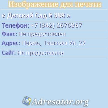 Детский Сад # 388 по адресу: Пермь,  Гашкова Ул. 22