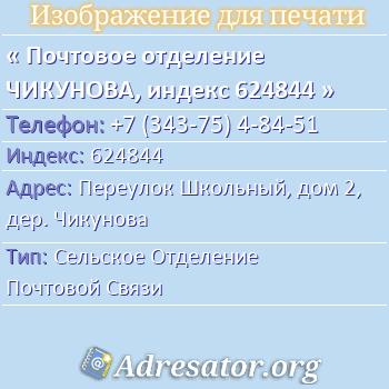 Почтовое отделение ЧИКУНОВА, индекс 624844 по адресу: ПереулокШкольный,дом2,дер. Чикунова