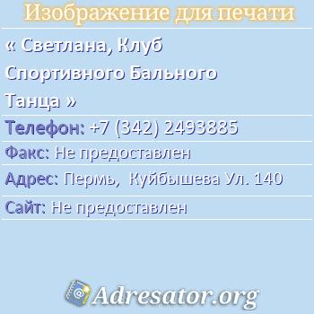 Светлана, Клуб Спортивного Бального Танца по адресу: Пермь,  Куйбышева Ул. 140