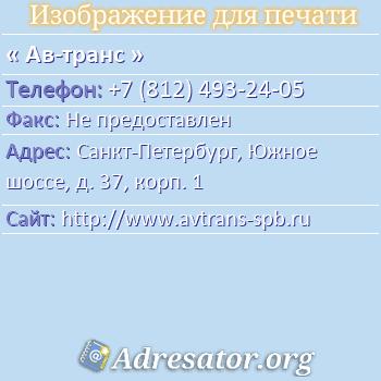 Ав-транс по адресу: Санкт-Петербург, Южное шоссе, д. 37, корп. 1