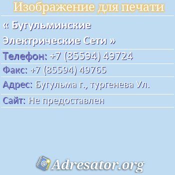 Бугульминские Электрические Сети по адресу: Бугульма г., тургенева Ул.