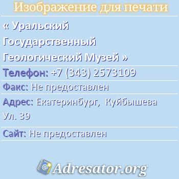 Уральский Государственный Геологический Музей по адресу: Екатеринбург,  Куйбышева Ул. 39