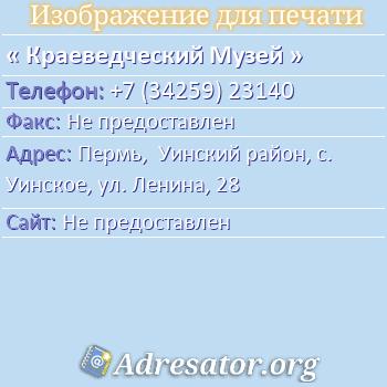 Краеведческий Музей по адресу: Пермь,  Уинский район, с. Уинское, ул. Ленина, 28