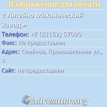 Литейно Механический Завод по адресу: Семёнов, Промышленная ул., 3