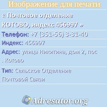 Почтовое отделение КОТОВО, индекс 456997 по адресу: улицаНикитина,дом2,пос. Котово