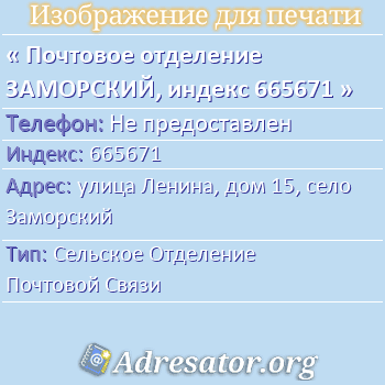 Почтовое отделение ЗАМОРСКИЙ, индекс 665671 по адресу: улицаЛенина,дом15,село Заморский