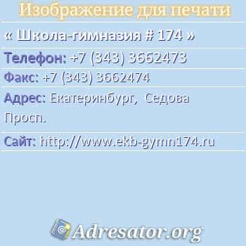 Школа-гимназия # 174 по адресу: Екатеринбург,  Седова Просп.
