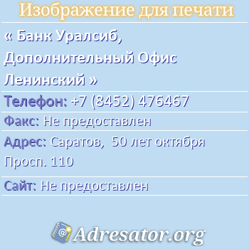 Банк Уралсиб, Дополнительный Офис Ленинский по адресу: Саратов,  50 лет октября Просп. 110